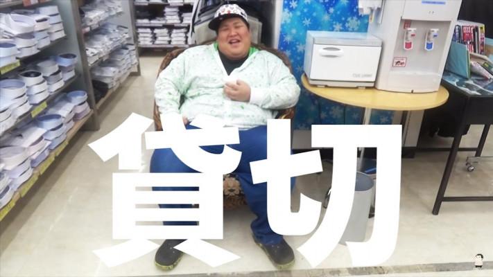 おデブによるおデブのための動画~恭ちゃんがサカゼンを貸切にして服を買ってきた!~