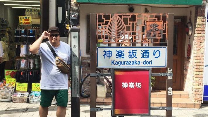 ぽっちゃり街歩きツアー!「神楽坂通り商店街」でオシャレに食べ歩き<前編>