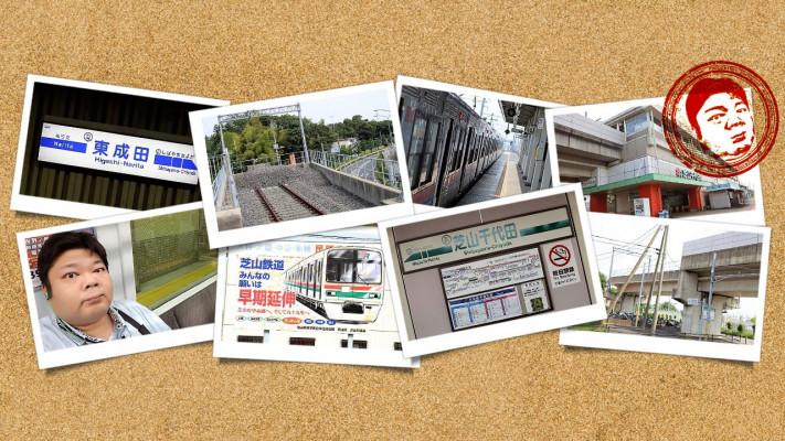 【デブの楽ちん珍し旅 Destino tres】東成田駅から続く日本一短い普通鉄道を完乗する旅