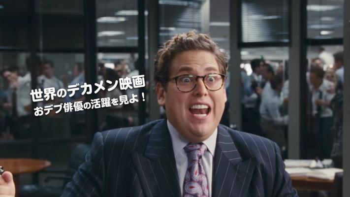 <世界のデカメン映画>秋の夜長におデブ俳優の活躍を見よ!(忘れられないデカメン編)