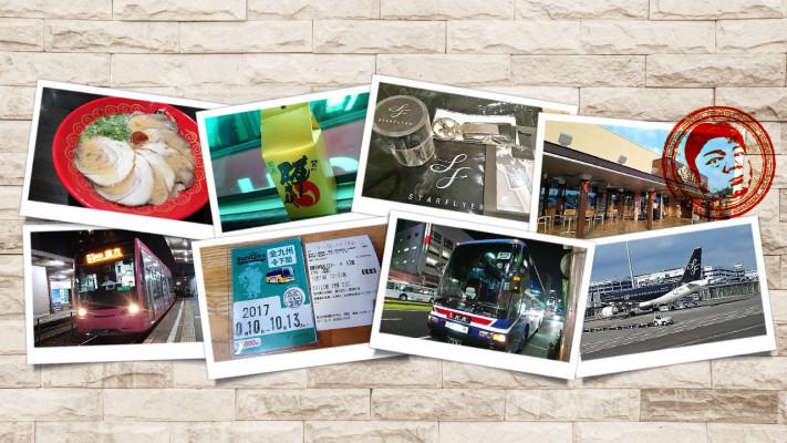 【デブの楽ちん珍し旅 Destino diez】SUNQパスで九州を縦横無尽!(前編)