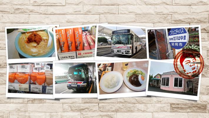 【デブの楽ちん珍し旅 Destino doce】SUNQパスで九州を縦横無尽!(後編)