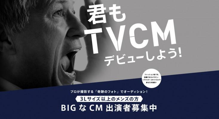 「大きいサイズ」のサカゼンがTVCM出演モデル募集中! 3L以上のメンズ限定!!