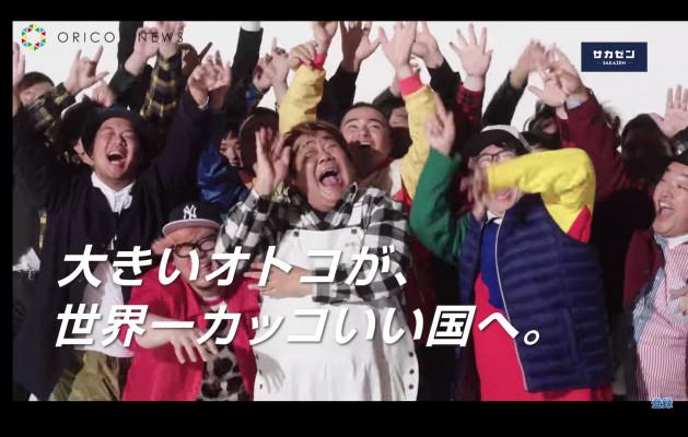 レスリー・キープロデュースのサカゼン新CM『BIG SMILE編』ついに公開!