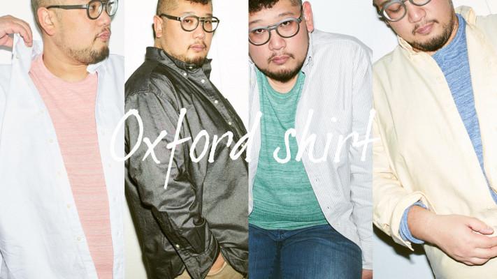 【春ファッション】ぽっちゃり&おデブメンズに定番オックスフォードシャツがオススメ!