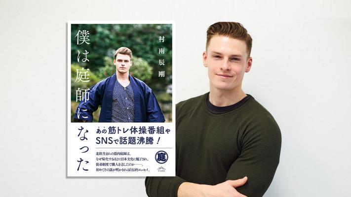 筋肉系庭師・村雨辰剛さんのすべてを知りたい! エッセイ『僕は庭師になった』発売