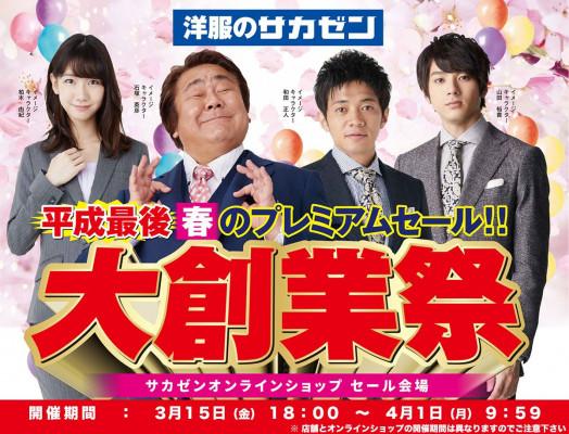 大きいサイズの聖地・サカゼンのオンラインショップで平成最後の大セールが開催中!!【終了】