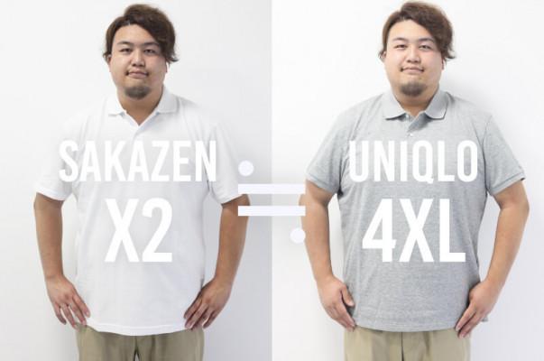 ユニクロの一番大きなサイズはサカゼンだとどのサイズか?【サイズ換算表あり】